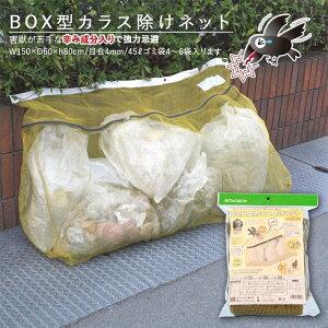 BOX型カラスよけネット EG−78 ミツギロン  ガーデニング 園芸用品 家庭菜園