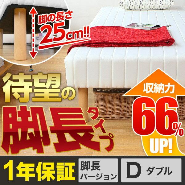 ベッド 脚付きマットレスベッド 送料無料 bed 脚長バージョンベッド ダブル 一体型 cocoa ボンネルコイル ベット 足つきマットレス 脚付マットレス 脚付ベッド 脚付マット ダブルベッド