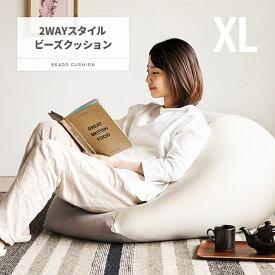 ビーズクッション 特大 XL おしゃれ 送料無料 マイクロビーズクッション ビーズソファー クッションソファー クッションチェアー 北欧 日本製 国産 洗えるカバー