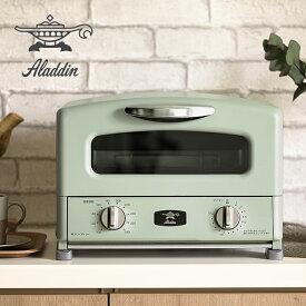 Aladdin アラジン トースター 4枚焼き グリーン おしゃれ 送料無料 オーブントースター グラファイトトースター グリル&トースター 遠赤グラファイト グリルパン 小型 コンパクト 一人暮らし レトロ AGT-G13A(G) AGTG13AG