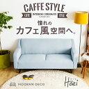 ソファー デザイナーズ スタイル シンプルカフェ
