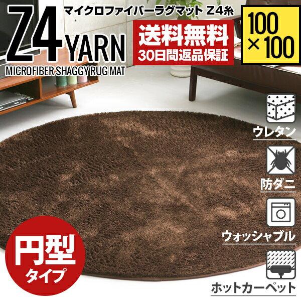 ラグ 円形ラグ 送料無料 シャギーラグ 北欧 rug 100×100 円形 マイクロファイバーシャギー Z4糸 ラグマット シャギーラグ 滑り止め カーペット 洗える 楕円 冬用 夏用