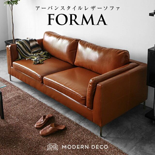 ソファ ソファー 3人掛けソファー 送料無料 sofa 北欧 ゆったり PUレザー デザイナーズ モダンリビング シンプル レザーソファー 三人掛けソファ レザーソファ FORMA