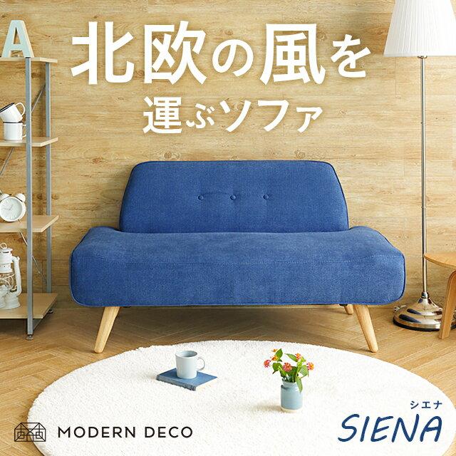 ソファ ソファー 送料無料 2人掛け 北欧 ソファ カフェ風ソファー 布 二人掛け 肘付き 2P おしゃれ 高品質 デザイナーズ カフェスタイル モダンリビング シンプル sofa SIENA