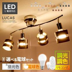 シンプルモダンライトLucasルーカス照明のあるお部屋造りに間接照明シーリングライト