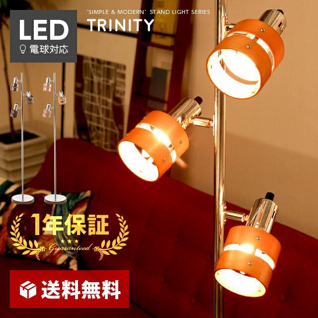 ペンダントライト おしゃれ スタンドライト 照明 リビング用 居間用 間接照明 寝室 北欧 ダイニング用 食卓用 シンプルモダンライト 間接照明 送料無料 LED 電球対応 LED電球 6畳 8畳 led LEDライト Trinity