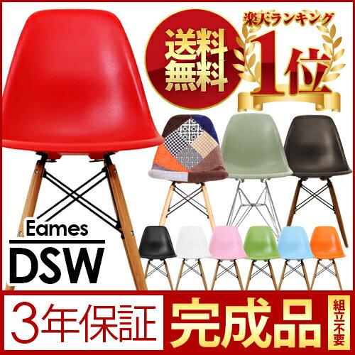ダイニングチェア イームズチェア 送料無料 チェア イス 椅子 いす ダイニング イームズ おしゃれ 北欧 リプロダクト デザイナーズ シェルチェア デザイナーズチェア 木製脚 完成品 dsw