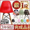ダイニングチェア イームズチェア 送料無料 チェア イス 椅子 いす ダイニング イームズ おしゃれ 北欧 リプロダクト デザイナ・・・