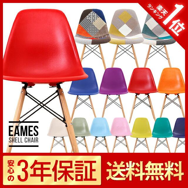 ダイニングチェア イームズチェア チェア イス 椅子 いす ダイニング イームズ おしゃれ 北欧 リプロダクト デザイナーズ シェルチェア デザイナーズチェア 木製脚 送料無料 dsw