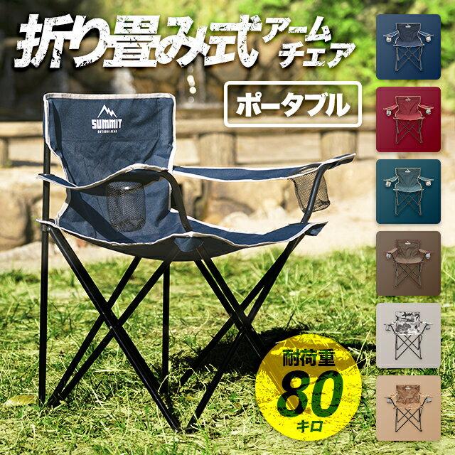 アウトドアチェア キャンプチェア 折りたたみチェア 送料無料 レジャーチェア キャンピングチェア リゾートチェア アームチェア コンパクトチェア 折りたたみ椅子 軽量 コンパクト アウトドア キャンプ レジャー バーベキュー 海