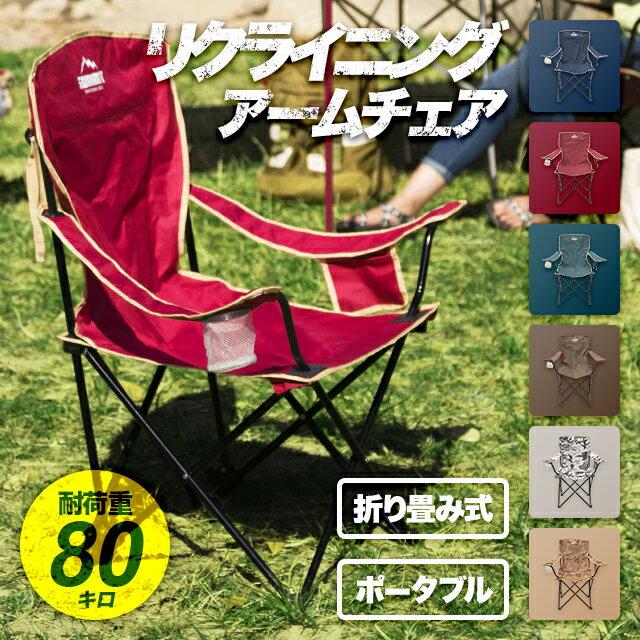 アウトドアチェア キャンプチェア リクライニング 折りたたみチェア 送料無料 レジャーチェア リゾートチェア アームチェア コンパクトチェア 折りたたみ椅子 軽量 コンパクト アウトドア キャンプ レジャー 海