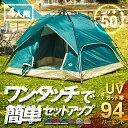 ワンタッチテント フルクローズ 4人用 3人用 送料無料 テント ワンタッチ おしゃれ ドームテント 折りたたみ 簡易テン…