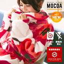 【もれなくルームシューズプレゼント】 着る毛布 モコア MOCOA 送料無料 毛布 マイクロファイバー 着るブランケット ルームウェア ガウン レディース メンズ 静電気防止 吸湿発熱 あったか もこ
