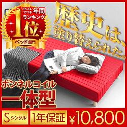 ベッドシングルベッド脚付きマットレスベッド送料無料一体型体圧分散セミダブル&ダブルも!ボンネルコイル仕様