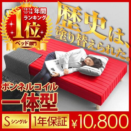 ベッド シングルベッド 脚付きマットレスベッド 送料無料 一体型 体圧分散 セミダブル & ダブルも!ボンネルコイル ポケットコイル