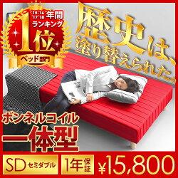 ベッドセミダブルベッド脚付きマットレスベッド送料無料一体型体圧分散ボンネルコイル仕様