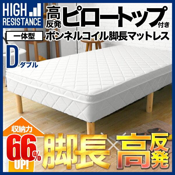 ベッド 脚付きマットレスベッド 送料無料 bed 高反発ベッド ピロートップ 脚長ベッド ボンネルコイル 一体型 ダブル ダブルベッド 足つきマットレス 脚付マットレス 脚付ベッド 脚付マット