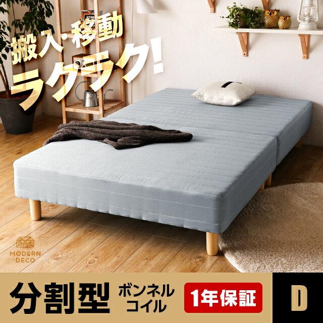脚付きマットレス 分割 ダブル 送料無料 脚付マットレス ベッド ベット ダブルベッド ダブルベット マットレスベッド ボンネルコイル おしゃれ 分割式 一人暮らし 北欧 寝具