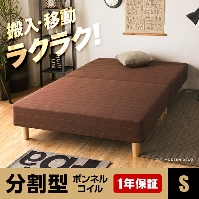 脚付きマットレス 分割 シングル 送料無料 脚付マットレス ベッド ベット シングルベッド シングルベット マットレスベッド ボンネルコイル おしゃれ 分割式 一人暮らし 北欧 寝具