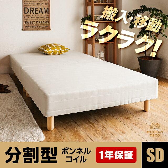 脚付きマットレス 分割 セミダブル 送料無料 脚付マットレス ベッド ベット セミダブルベッド セミダブルベット マットレスベッド ボンネルコイル おしゃれ 分割式 一人暮らし 北欧 寝具