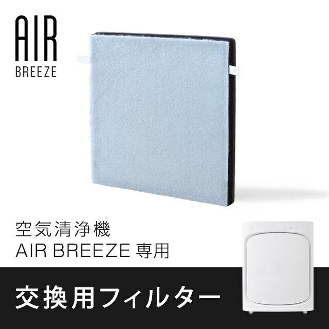 空気清浄機用 交換用フィルター 送料無料 フィルター 替え用 交換用 AIR BREEZE olp001専用