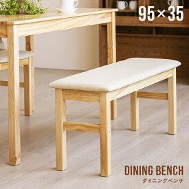 ダイニングベンチ ベンチチェア 送料無料 ベンチ チェア イス 椅子 いす スツール 木製ベンチ 木製チェア 木製イス おしゃれ 北欧 カフェ風 モダン 無垢材