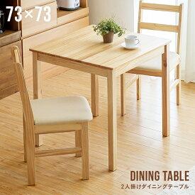 【もれなくP10倍★本日20:00〜23:59】 ダイニングテーブル 2人掛け 送料無料 テーブル 木製テーブル 食卓テーブル おしゃれ 北欧 カフェ風 モダン 無垢材 正方形 幅73cm 高さ73cm 2人用