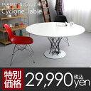 テーブル サイクロンテーブル 送料無料 北欧 イサム・ノグチ ダイニングテーブル コーヒーテーブル カフェ風 モダン ミッドセンチュリー