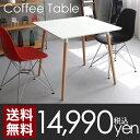 テーブル コーヒーテーブル 送料無料 北欧 ダイニングテーブル ミッドセンチュリー センターテーブル デザイナーズ モダン リビング