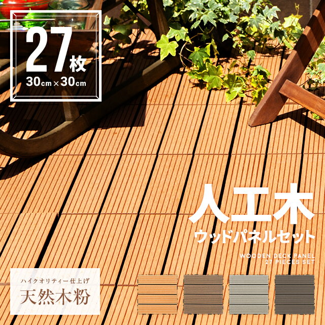 ウッドパネル ウッドタイル 27枚セット 送料無料 人工木 天然木粉 樹脂 ウッドデッキ デッキパネル フロアデッキ パネルデッキ DIY キット ベランダ バルコニー テラス 庭 おしゃれ ガーデン ガーデニング