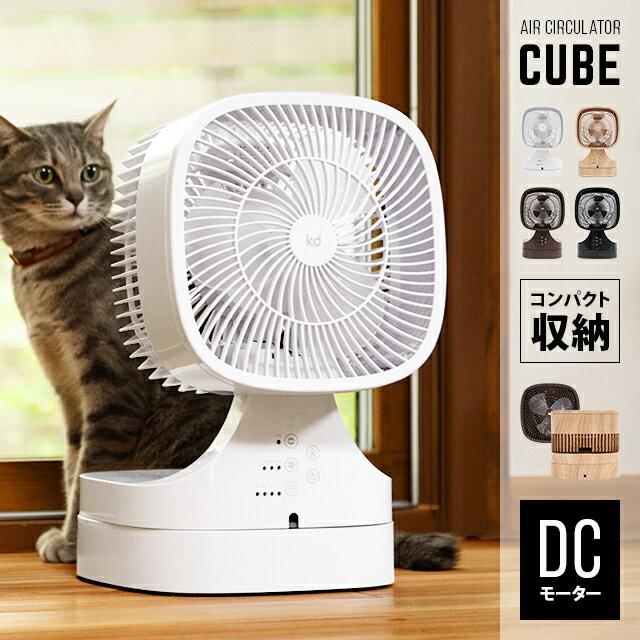 サーキュレーター 首振り 静音 おしゃれ 送料無料 リモコン タイマー 折りたたみ dc dcモーター リモコン付き タイマー付き レトロ 静か コンパクト 小型 卓上 扇風機 卓上扇風機 送風機 エコ 省エネ スタイリッシュ