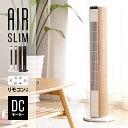 扇風機 おしゃれ スリム タワー dc 送料無料 リモコン 縦型 タワー型 dcモーター リビング タワーファン タワー扇風機 リビングファン リビング扇風機 ...