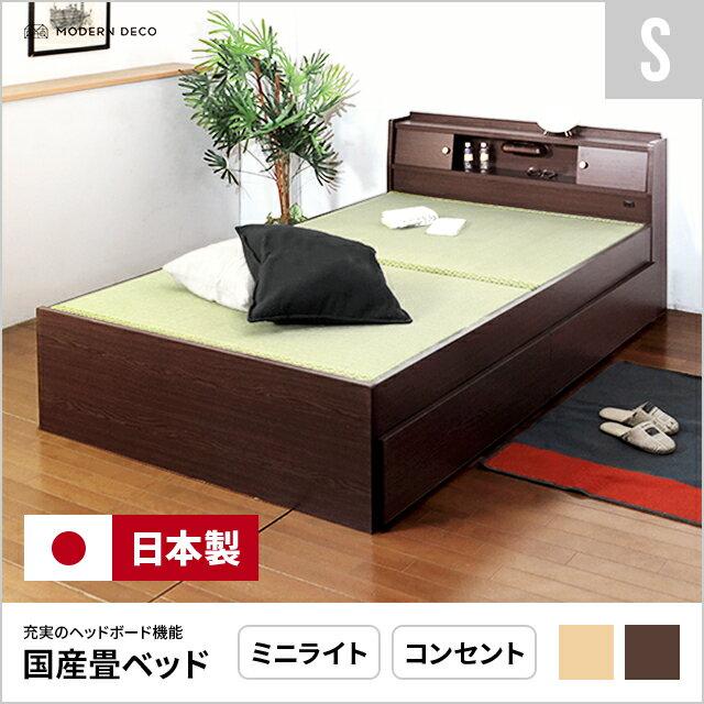 畳ベッド 国産 日本製 シングル 送料無料 ベッド ベッドフレーム シングルベッド 収納 収納付き 引き出し 木製 宮付き 宮棚 ヘッドボード コンセント 照明 ライト 高さ調節 高さ調整 おしゃれ 和室