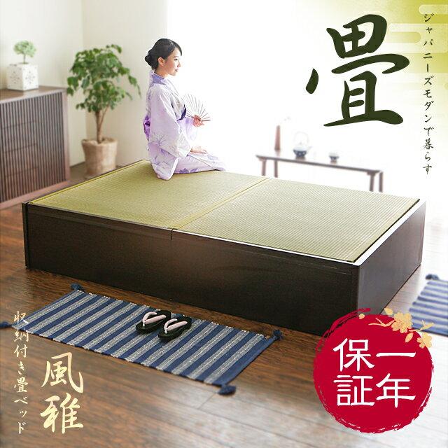 畳ベッド たたみベッド シングル セミダブル ダブル ヘッドレス ベッド ベッドフレーム 収納 ベッド下収納 跳ね上げ フロアベッド ローベッド 畳 い草 風雅