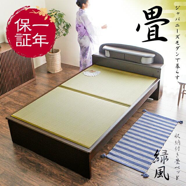 畳ベッド たたみベッド シングル セミダブル ダブル 収納 ベッド ベッドフレーム 引き出し 収納付き ヘッドボード 宮付き ロースタイル フロアベッド ローベッド 畳 い草 緑風