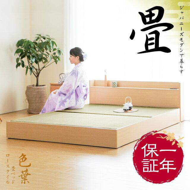 畳ベッド たたみベッド シングル セミダブル ダブル 収納 ベッド ベッドフレーム 引き出し 収納付き ヘッドボード 宮付き ロースタイル フロアベッド ローベッド 畳 い草 色葉