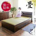【2000円オフで32990円★4/27 23:59まで】 畳ベッド たたみベッド 送料無料 シングル セミダブル ダブル 収納 ベッド …