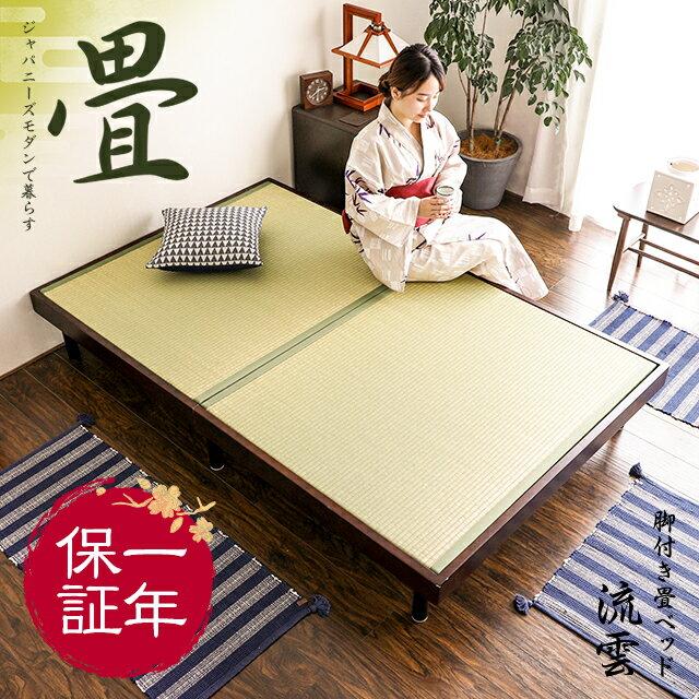 畳ベッド たたみベッド シングル セミダブル ダブル ベッド ベッドフレーム 脚 脚付き 畳 い草 流雲