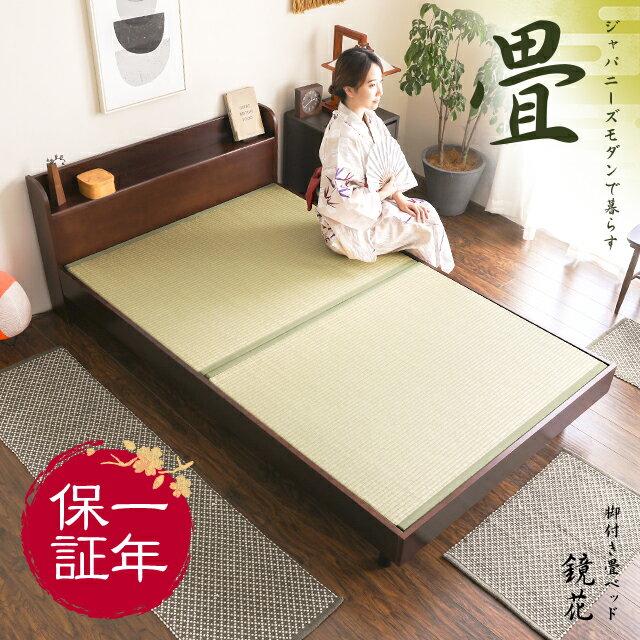 畳ベッド たたみベッド シングル セミダブル ダブル ベッド ベッドフレーム 脚 脚付き ヘッドボード 宮付き 畳 い草 鏡花
