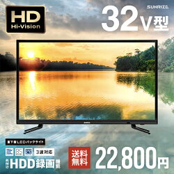 テレビ32型32インチハイビジョン送料無料TV液晶テレビハイビジョンテレビ高画質3波地デジBSCS地上デジタル地上波デジタル録画機能付き録画機能搭載外付けHDD録画機能