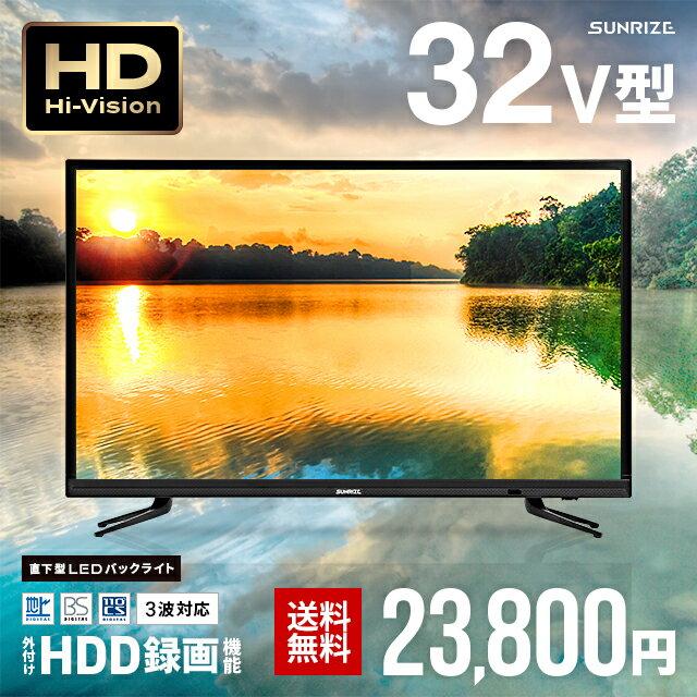 テレビ 32型 32インチ ハイビジョン 送料無料 TV 液晶テレビ ハイビジョンテレビ 高画質 3波 地デジ BS CS 地上デジタル 地上波デジタル 録画機能付き 録画機能内蔵 録画機能搭載 外付けHDD録画機能