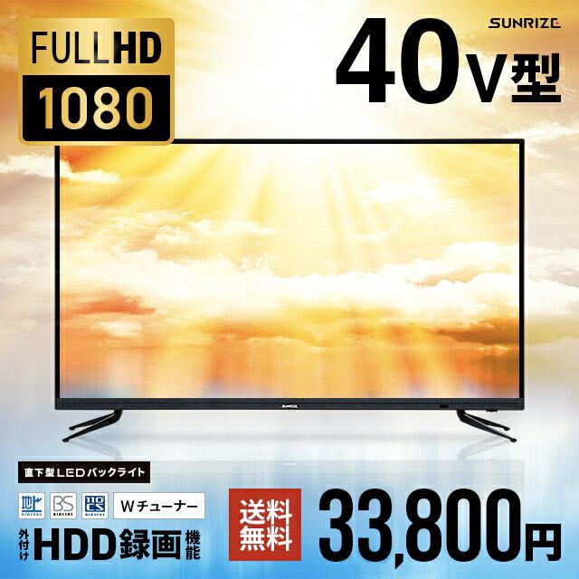 テレビ 40型 40インチ フルハイビジョン 送料無料 TV 液晶テレビ フルハイビジョンテレビ 高画質 3波 地デジ BS CS 地上デジタル 地上波デジタル 録画機能付き 外付けHDD録画機能 SUNRIZE サンライズ