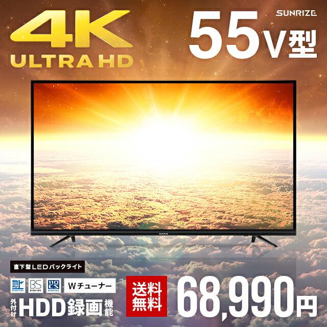 テレビ 4K 55型 55インチ 送料無料 TV 液晶テレビ 4Kテレビ 4K液晶テレビ 高画質 3波 地デジ BS CS 地上デジタル 地上波デジタル 録画機能付き 録画機能搭載 外付けHDD録画機能 SUNRIZE サンライズ