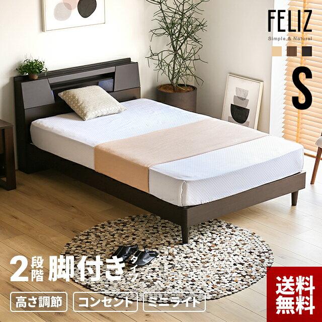 ベッド ベッドフレーム 送料無料 シングル 脚付きベッド 脚付き 高さ調整 高さ調節 収納付きベッド すのこ 木製 宮付き 宮棚 ヘッドボード コンセント付き ライト 照明 おしゃれ 北欧 ベット ベットフレーム