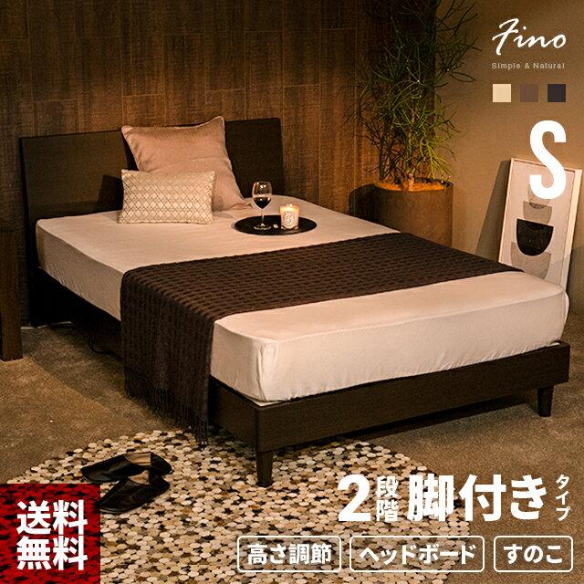 ベッド ベッドフレーム 送料無料 シングル 脚付き 脚付きベッド 高さ調整 高さ調節 すのこ 木製 宮付き 宮棚 ヘッドボード おしゃれ 北欧 一人暮らし ベット ベットフレーム シングルベッド