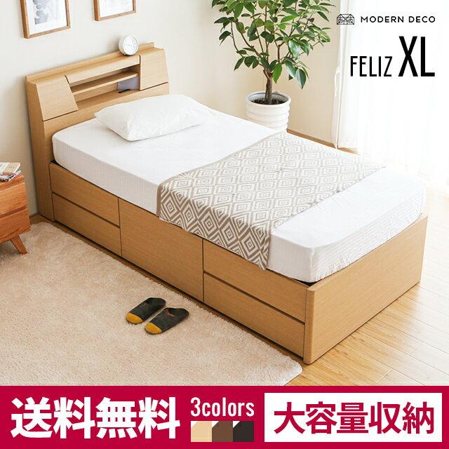 ベッド ベッドフレーム 送料無料 北欧 シングル セミダブル ダブル ベッド下収納 すのこ 収納 ヘッドボード フレーム ロータイプ 棚 feliz XL