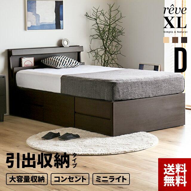 ベッド ベッドフレーム 送料無料 ダブル 大容量 収納ベッド 収納付きベッド 引き出し すのこ 木製 宮付き 宮棚 ヘッドボード コンセント付き ライト 照明 おしゃれ 北欧 ベット ベットフレーム ダブルベッド