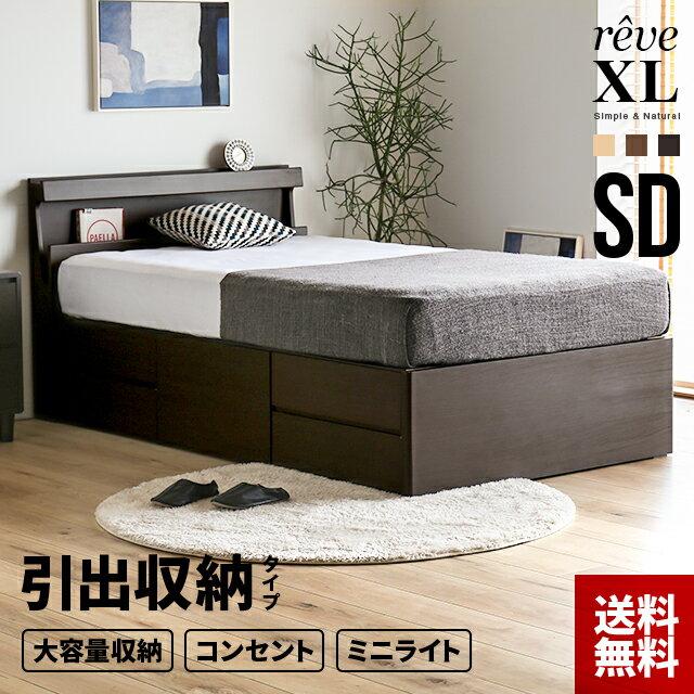 ベッド ベッドフレーム 送料無料 セミダブル 大容量 収納ベッド 収納付きベッド 引き出し すのこ 木製 宮付き 宮棚 ヘッドボード コンセント付き ライト 照明 おしゃれ 北欧 ベット ベットフレーム セミダブルベッド
