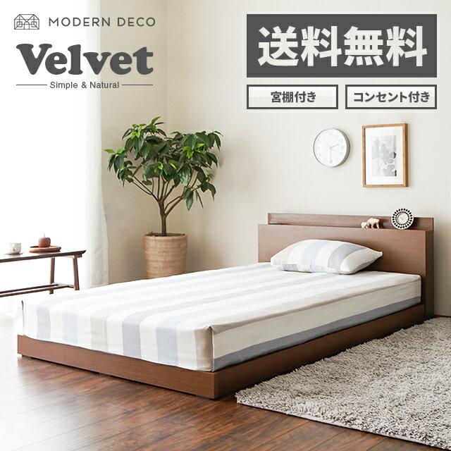 ベッド ベッドフレーム 送料無料 北欧 シングル セミダブル ダブル フロアベッド ローベッド ロータイプ フレーム 木製 コンセント velvet