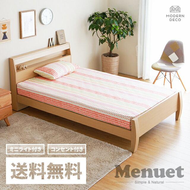 ベッド ベッドフレーム 送料無料 北欧 シングル セミダブル ダブル 脚 ベッド下収納 脚付き すのこベッド すのこ 棚 フレーム 木製 コンセント menuet